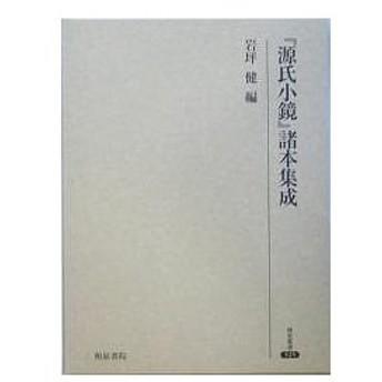 『源氏小鏡』諸本集成 / 岩坪健
