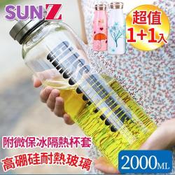 SUNZ-韓版2000ML超大容量手提式寬口高耐熱玻璃泡茶杯(超值1+1入附隔熱杯套)