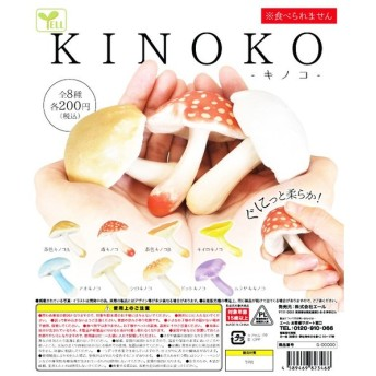KINOKO キノコ 全8種セット【2019年11月予約】