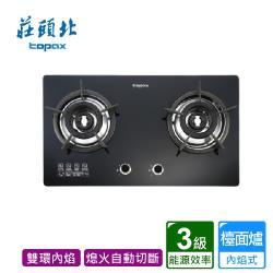 莊頭北_內焰二口玻璃檯面爐TG-8603G送標準安裝(BA010024)