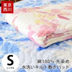 【送料無料】東京西川 水洗いキルト 敷きパッド シングル 約100×205cm 綿100% 花柄 ブルー ピンク パッドシーツ・ベッドシーツ兼用