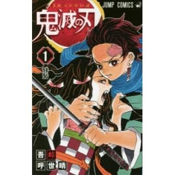【ポイント還元版(10%)】【コミック】鬼滅の刃 1~16巻セット