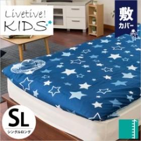 敷き布団カバー 「Livetive KIDS リブティブ キッズ」 シングルロング 105×215cm ( 布団カバー シングル かわいい 敷きカバー カバー )