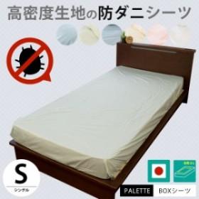 日本製 高密度 防ダニ  ボックスシーツ シングル 約100×200×28cm 「 パレット PALETTE 」 無地カラー ( 布団カバー シンプル )