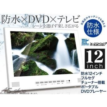 防水 12インチ フルセグチューナー搭載 ポータブル DVDプレーヤー ホワイト 新型 FLH受信チューナー 搭載 防水テレビ