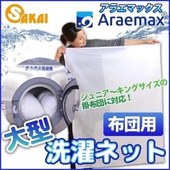 【レビューで送料無料】Araemax 布団用 洗濯ネット 大型 90×110cm【代引不可】