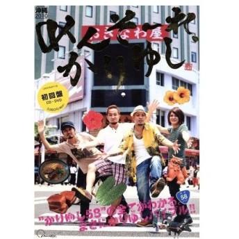 めんそーれ、かりゆし(初回限定盤)(DVD付)/かりゆし58