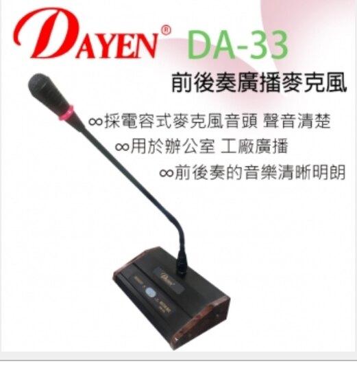 DAYEN 桌上型前後奏廣播麥克風 DA-33 工廠辦公室廣播器