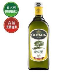 奧利塔-義大利原裝進口 橄欖油X3罐(1L/瓶)