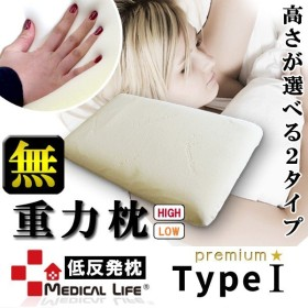 メディカルライフピロー type-1 プレミアム 低反発枕 まくら 肩こり
