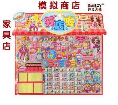 雙層寶寶模擬商店錢幣商品軟貼畫泡泡貼獎勵貼愛心培養益智粘貼紙