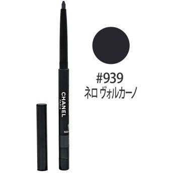 スティロ ユー ウォータープルーフ#939(ネロ ヴォルカーノ)【限定色】0.3g
