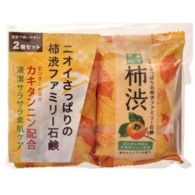 ペリカン ファミリー柿渋石鹸 2コパック