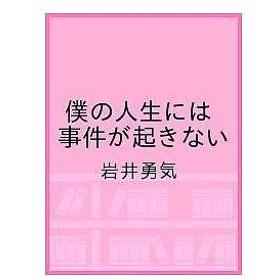 僕の人生には事件が起きない / 岩井勇気