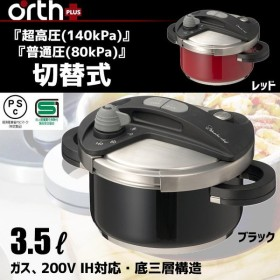 ワンダーシェフ orth PLUS(オースプラス) 両手圧力鍋 3.5L ブラック・670014・BODB35-BK