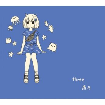【同人CD】鹿乃/three