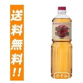【送料無料】ミツカン まろやかりんご酢 1Lペットボトル×8本入