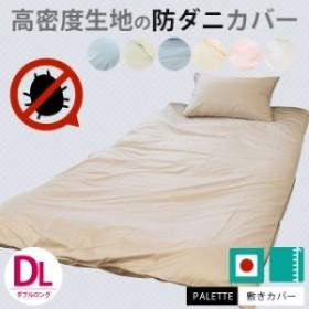 日本製 高密度 防ダニ 敷き布団カバー ダブルロングサイズ 145×215cm 「 パレット PALETTE 」 無地カラー ( 布団カバー ダブル )