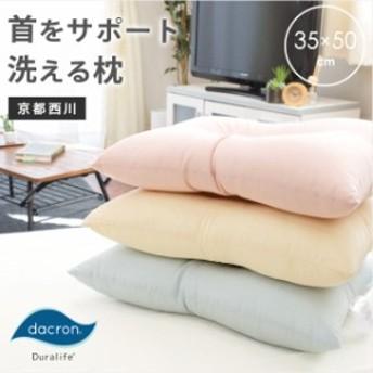 枕 京都西川 くぼみ型 枕 35×50cm DACRON デュラライフ 洗える 頸椎支持型 頸椎をサポート 安眠枕 快適枕 まくら マクラ