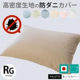 日本製 高密度 防ダニ ピロケース 43×63m 「 パレット PALETTE 」 無地カラー ( 布団カバー 枕カバー まくらカバー )