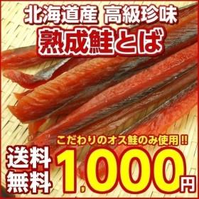【送料無料】北海道産 熟成ソフト.鮭とば お試しパック110g.★高級珍味さけとば おつまみやいろいろな料理のアレンジにも♪ 保存料・合成着色料不使用で安心安全★【D04】