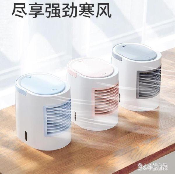 220V 迷你空調手提冷氣桌面辦公室靜音桌上usb噴霧小型制冷器 LN4415【甜心小妮童裝】