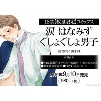 【コミック】涙 はなみず ぐしょぐしょ男子【数量限定】