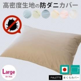 日本製 高密度 防ダニ ピロケース 50×70cm 「 パレット PALETTE 」 無地カラー ( 布団カバー 枕カバー まくらカバー )