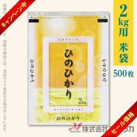米袋 ラミ ジップブレス ひのひかり 太陽のめぐみ 2kg用 1ケース(500枚入) JN-0013