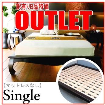 アウトレット アジアン 家具 ベッド シングル 木製 ホテル仕様 B600AT-B
