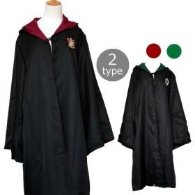 コスプレ服 魔法学校風 ローブ コスプレ衣装 コスチューム ハロウィン アニメ系 レディース 子供 ペット こども