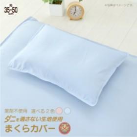 ダニを通さない生地使用 枕カバー 約35×50cm 選べる2色 高密度繊維 防ダニ まくらカバー ピロケース