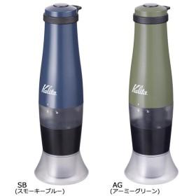 Kalita カリタ 電池式コーヒーグラインダー スローG15 SB(スモーキーブルー)・43038