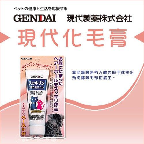 GENDAI[現代化毛膏,50g,日本製]