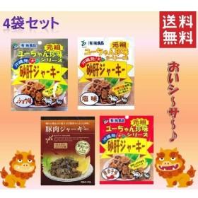沖縄 ジャーキー 3袋 人気のおつまみシリーズ 3種類から選べます。【 送料無料 】 500円 ポッキリ ポイント消化 豚肉ジャーキー終売