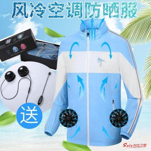 防暑降溫服 降溫衣服帶有風扇的智慧空調服防曬防水情侶男女款戶外運動工作服T 3色M-3XL