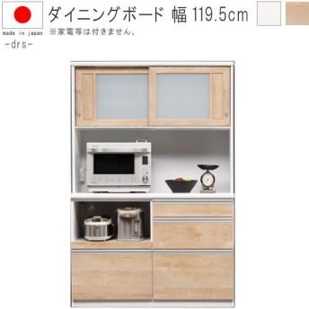 キッチンボード 幅119.5cm 高さ180cm モイス オープンキッチンボード ハイタイプ ゼブラホワイト NAメープル  日本製 国産品   SOK 開梱設置送料無料