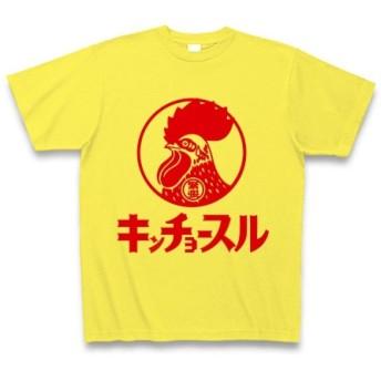 (クラブティー) ClubT 日本の夏、キンチョースルの夏 マーク有version Tシャツ(イエロー) XL イエロー