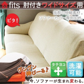ソファーカバー ワイド 肘付き ストレッチ 横幅 200 〜 240 cm 対応 fits 大きい