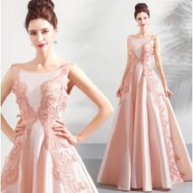 送料無料 パーティードレス レース ピンク ライトブルー 二次会 結婚式 披露宴 司会者 舞台衣装 花嫁 花柄手作り ロングドレス