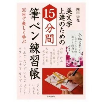 15分間筆ペン練習帳 美文字上達のための 30日で楽しく学ぶ/岡田崇花(著者)