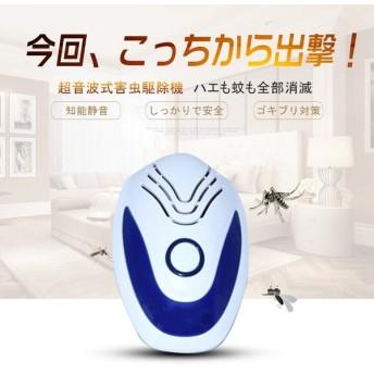 超音波式害虫駆除機 超音波ネズミ/ゴキブリ/蚊/クモなどの害虫駆除機 害虫駆除装置 ゴキブリ対策 ヒアリ対策 虫除け お子様やペットにも安心