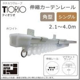 タチカワグループ ティオリオ 伸縮カーテンレール 角型 シングル 2.1〜4.0m ホワイト