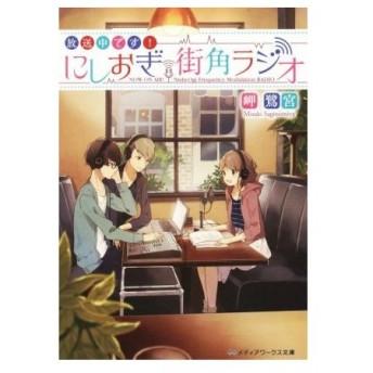 放送中です!にしおぎ街角ラジオ メディアワークス文庫/岬鷺宮(著者)