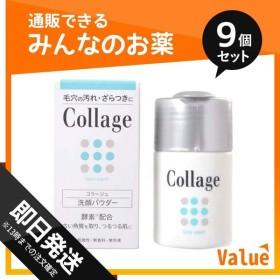 コラージュ洗顔パウダー 40g 9個セット