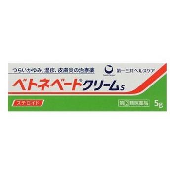 【第(2)類医薬品】ベトネベートクリームS 5g 【HLS_DU】【05P08Feb15】