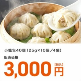 小籠包40個 中華 冷凍(25g×10個/4袋)送料無料