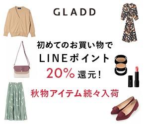 GLADD(グラッド) | 【最大90%オフ】今ならご購入でLINEポイント高還元中!夏を彩るアイテムが毎日ゾクゾク登場!ファッション、生活用品など、グッとくるアイテムがお得な会員価格で手に入ります。