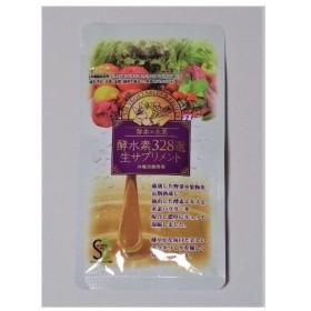酵水素328選 生サプリメント ダイエットサプリ 酵素 30粒