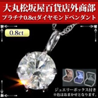 大丸松坂屋外商部 プラチナ0.8ctダイヤモンドペンダント